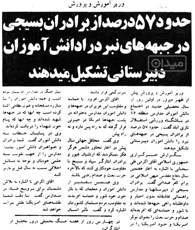 مهر ۶۵: بیش از نیمی از رزمندگان بسیجی دانشآموزند
