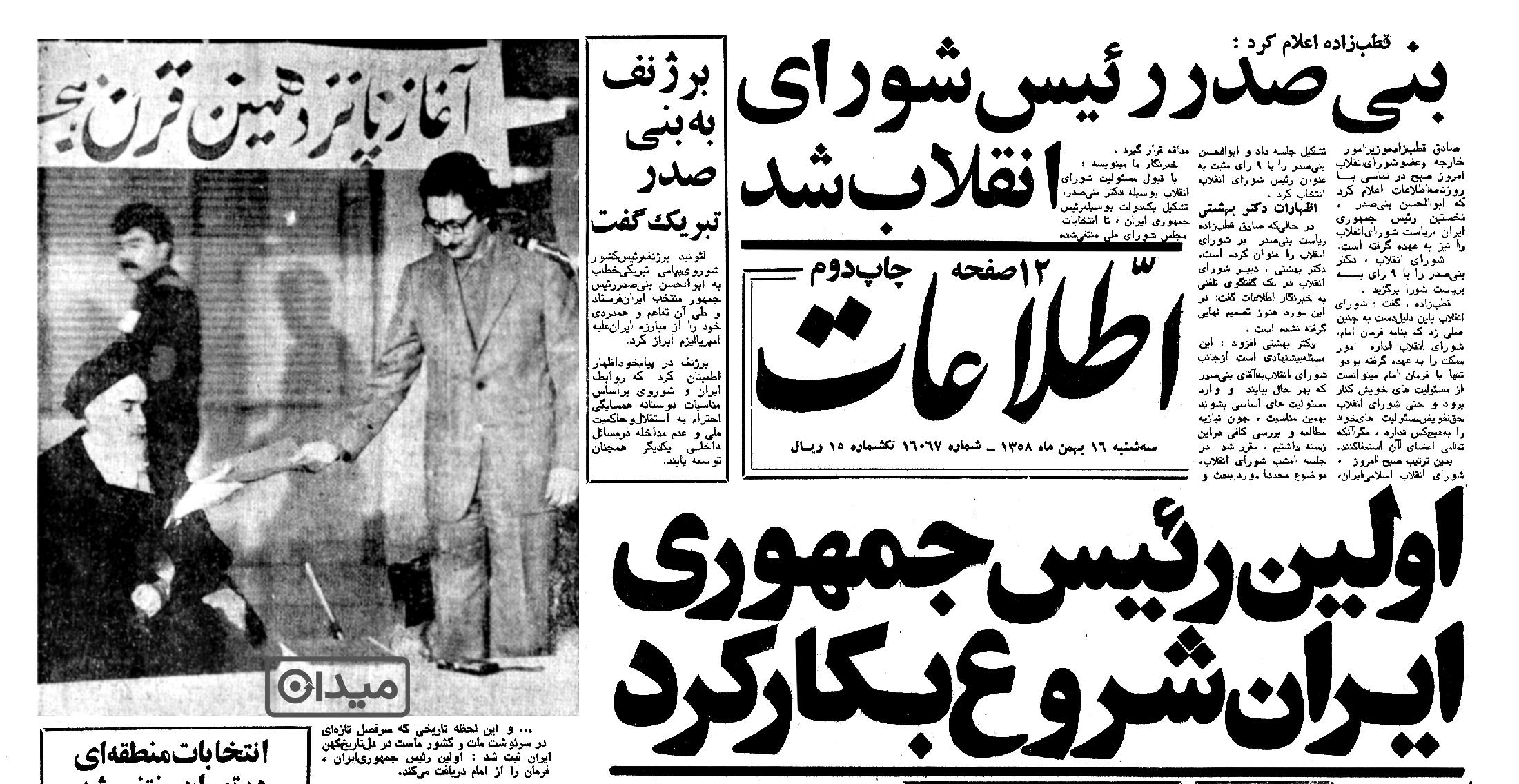 بهمن ۵۸: شروع به کار اولین رئیس جمهور ایران